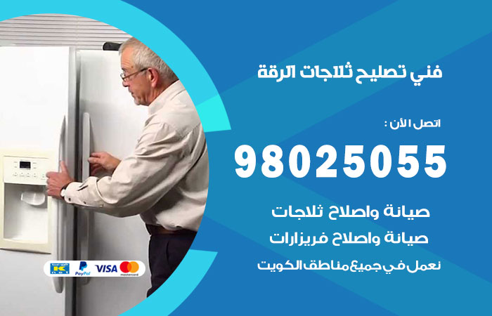 فني ثلاجات الرقة / 98025055 / صيانة تصليح ثلاجات فريزات برادات الرقة