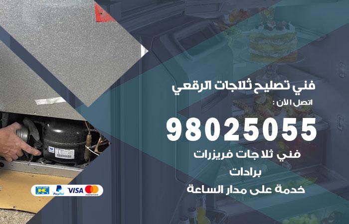 فني ثلاجات الرقعي / 98025055 / صيانة تصليح ثلاجات فريزات برادات الرقعي