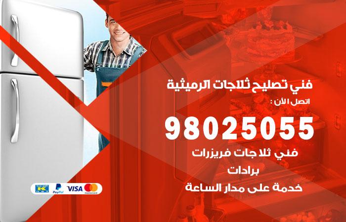 فني ثلاجات الرميثية / 98025055 / صيانة تصليح ثلاجات فريزات برادات الرميثية