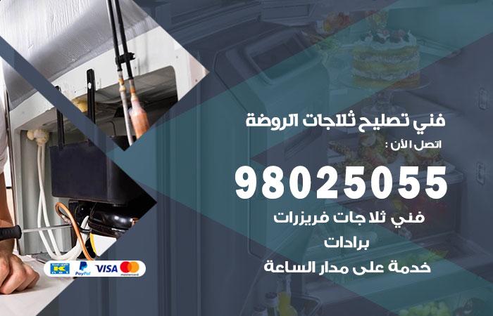 فني ثلاجات الروضة / 98025055 / صيانة تصليح ثلاجات فريزات برادات القرين