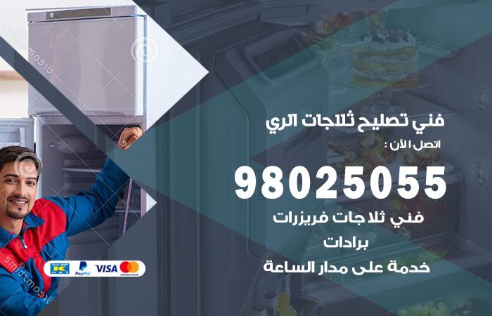 فني ثلاجات الري / 98025055 / صيانة تصليح ثلاجات فريزات برادات الري