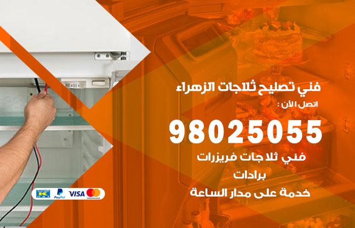 فني ثلاجات الزهراء / 98025055 / صيانة تصليح ثلاجات فريزات برادات الزهراء