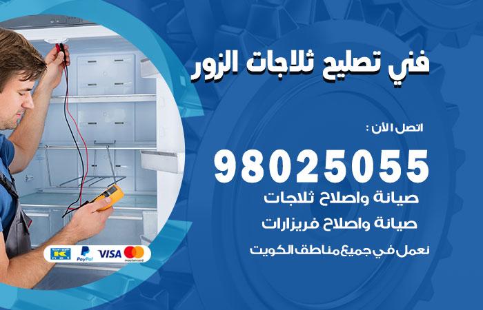فني ثلاجات الزور / 98025055 / صيانة تصليح ثلاجات فريزات برادات الزور
