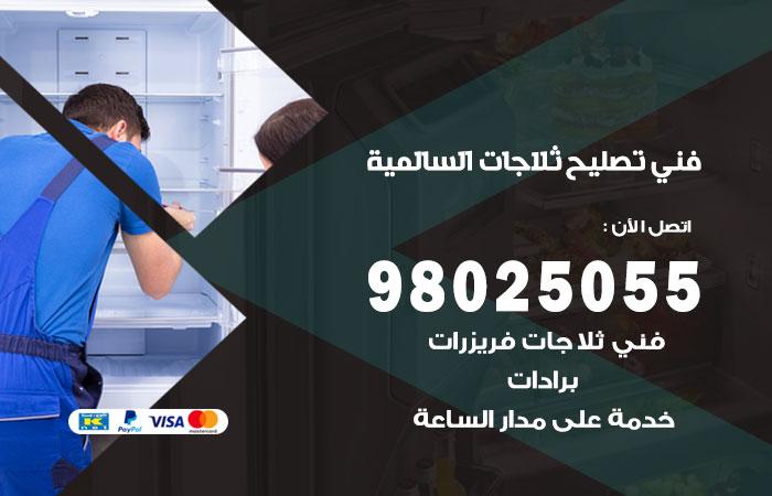 فني ثلاجات السالمية / 98025055 / صيانة تصليح ثلاجات فريزات برادات السالمية