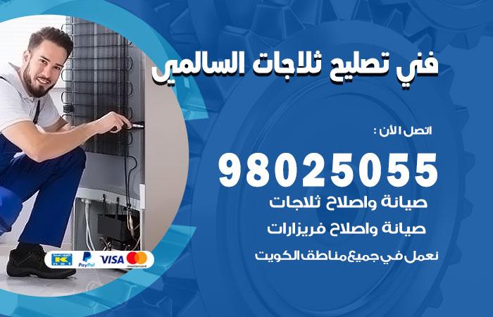 فني ثلاجات السالمي / 98025055 / صيانة تصليح ثلاجات فريزات برادات السالمي