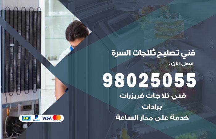فني ثلاجات السرة / 98025055 / صيانة تصليح ثلاجات فريزات برادات السرة