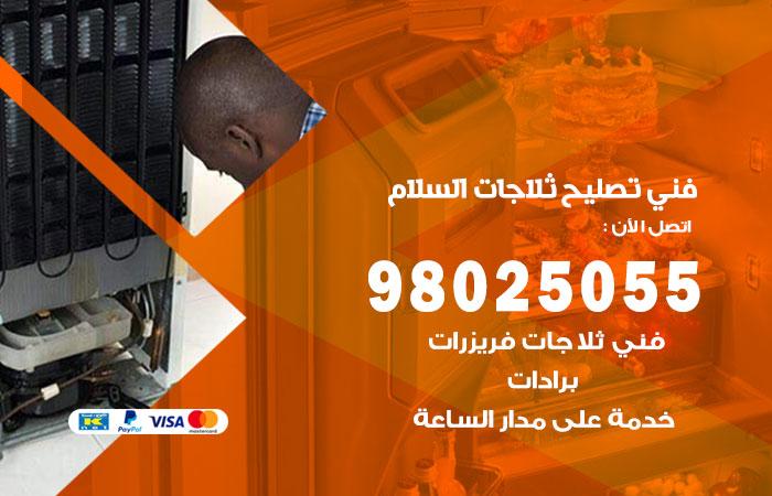 فني ثلاجات السلام / 98025055 / صيانة تصليح ثلاجات فريزات برادات السلام
