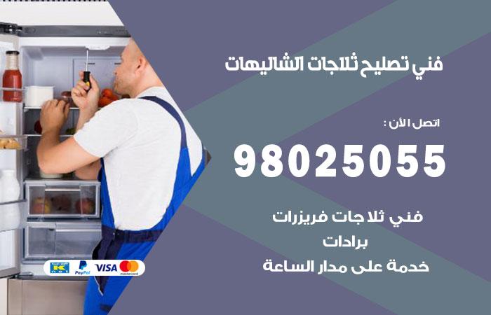 فني ثلاجات الشاليهات / 98025055 / صيانة تصليح ثلاجات فريزات برادات الشاليهات