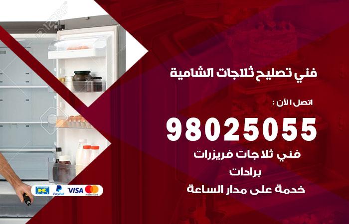 فني ثلاجات الشامية / 98025055 / صيانة تصليح ثلاجات فريزات برادات الشامية