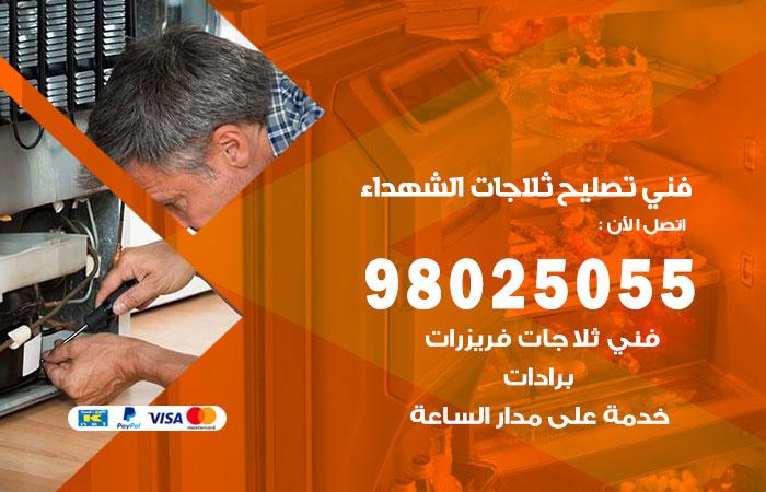 فني ثلاجات الشهداء / 98025055 / صيانة تصليح ثلاجات فريزات برادات الشهداء