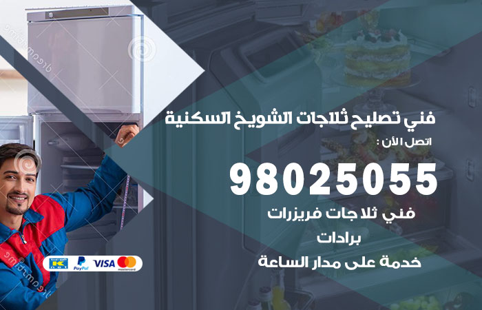 فني ثلاجات الشويخ السكنية / 98025055 / صيانة تصليح ثلاجات فريزات برادات الشويخ السكنية