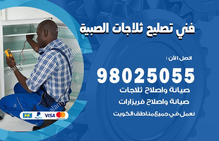 فني ثلاجات الصبية / 98025055 / صيانة تصليح ثلاجات فريزات برادات الصبية