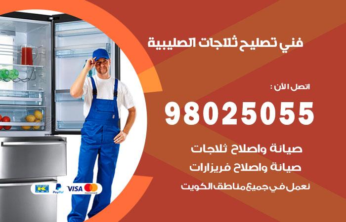 فني ثلاجات الصليبية / 98025055 / صيانة تصليح ثلاجات فريزات برادات الصليبية