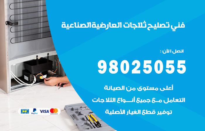 فني ثلاجات العارضية الصناعية / 98025055 / صيانة تصليح ثلاجات فريزات برادات العارضية الصناعية