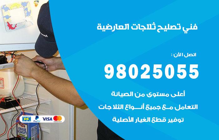 فني ثلاجات العارضية / 98025055 / صيانة تصليح ثلاجات فريزات برادات العارضية