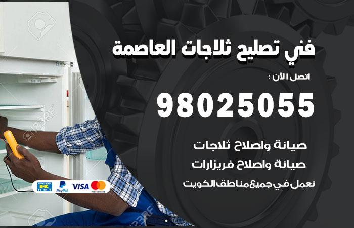 فني ثلاجات العاصمة / 98025055 / صيانة تصليح ثلاجات فريزات برادات العاصمة