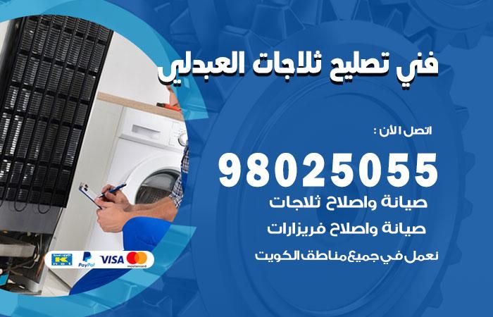 فني ثلاجات العبدلي / 98025055 / صيانة تصليح ثلاجات فريزات برادات العبدلي