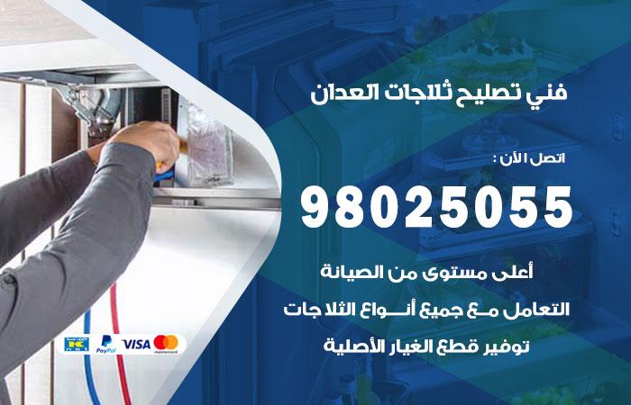 فني ثلاجات العدان / 98025055 / صيانة تصليح ثلاجات فريزات برادات العدان