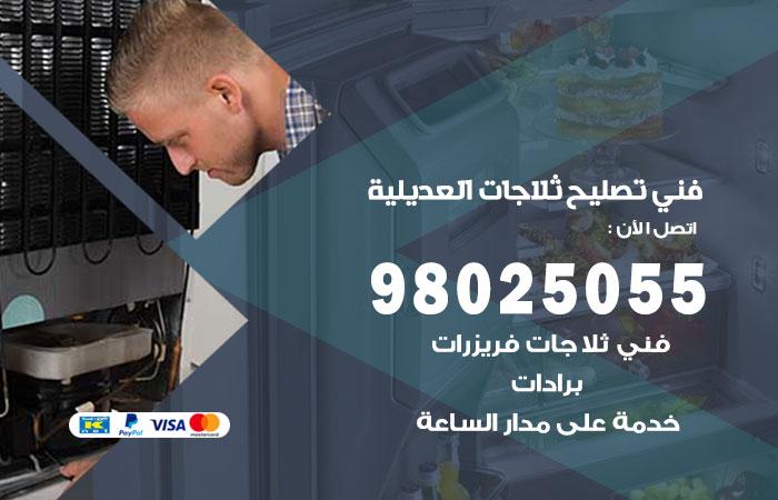 فني ثلاجات العديلية / 98025055 / صيانة تصليح ثلاجات فريزات برادات العديلية