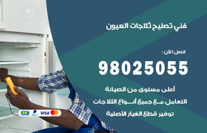 فني ثلاجات العيون / 98025055 / صيانة تصليح ثلاجات فريزات برادات العيون