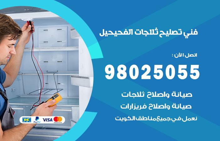 فني ثلاجات الفحيحيل / 98025055 / صيانة تصليح ثلاجات فريزات برادات الفحيحيل