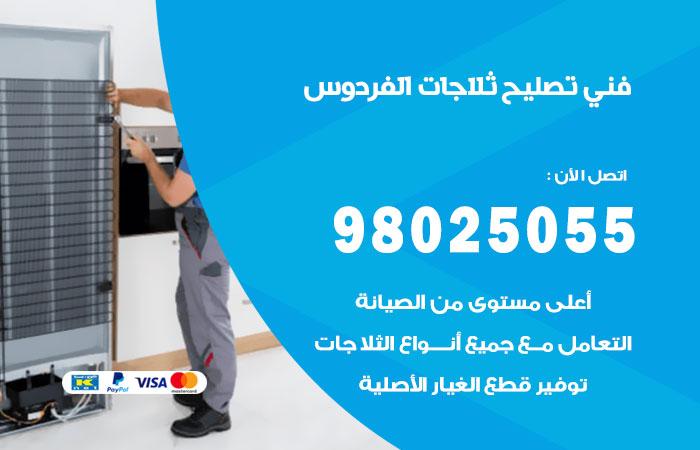 فني ثلاجات الفردوس / 98025055 / صيانة تصليح ثلاجات فريزات برادات الفردوس