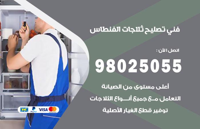 فني ثلاجات الفنطاس / 98025055 / صيانة تصليح ثلاجات فريزات برادات الفنطاس