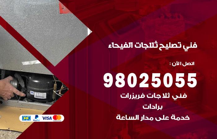 فني ثلاجات الفيحاء / 98025055 / صيانة تصليح ثلاجات فريزات برادات الفيحاء