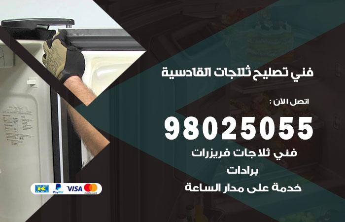 فني ثلاجات القادسية / 98025055 / صيانة تصليح ثلاجات فريزات برادات القادسية