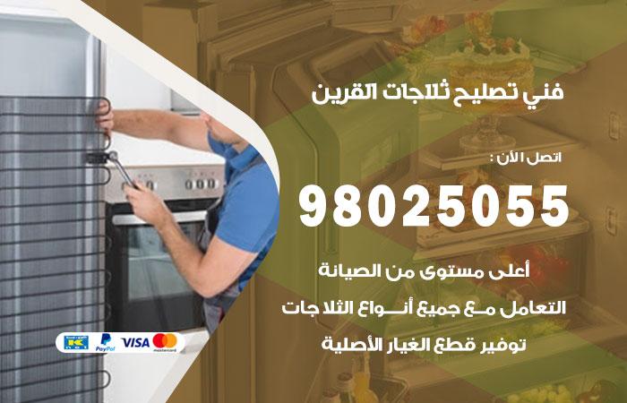فني ثلاجات القرين / 98025055 / صيانة تصليح ثلاجات فريزات برادات القرين