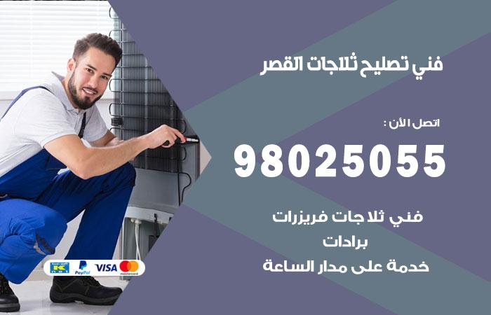 فني ثلاجات القصر / 98025055 / صيانة تصليح ثلاجات فريزات برادات القصر