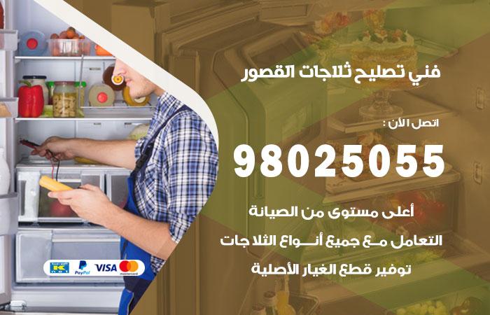 فني ثلاجات القصور / 98025055 / صيانة تصليح ثلاجات فريزات برادات القصور