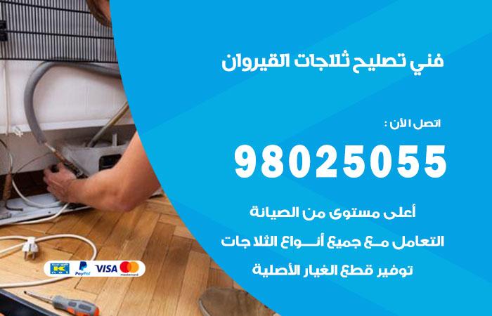 فني ثلاجات القيروان / 98025055 / صيانة تصليح ثلاجات فريزات برادات القيروان