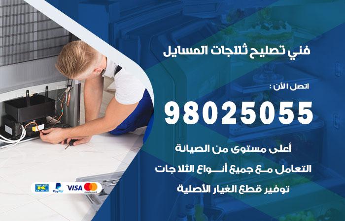 فني ثلاجات المسايل / 98025055 / صيانة تصليح ثلاجات فريزات برادات المسايل