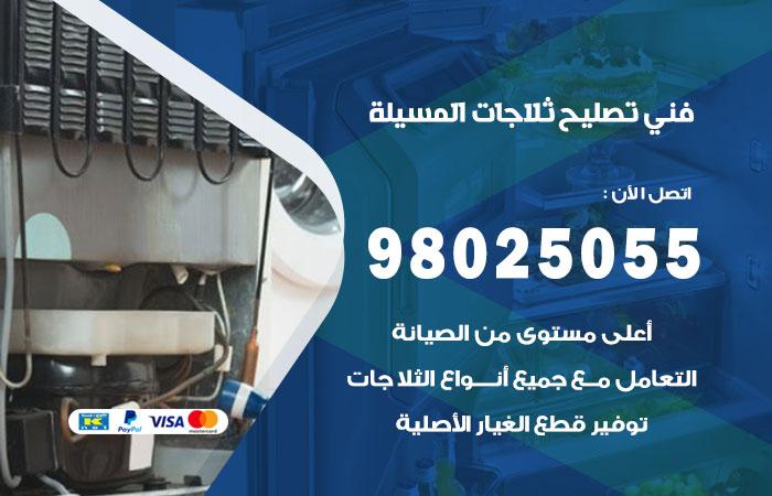 فني ثلاجات المسيلة / 98025055 / صيانة تصليح ثلاجات فريزات برادات المسيلة
