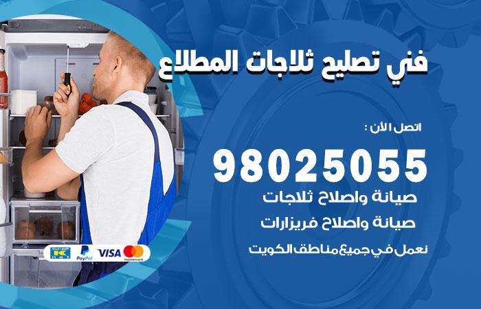 فني ثلاجات المطلاع / 98025055 / صيانة تصليح ثلاجات فريزات برادات المطلاع