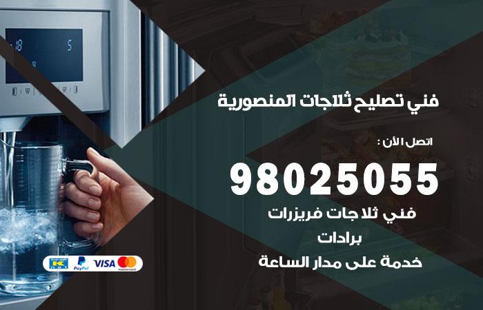 فني ثلاجات المنصورية / 98025055 / صيانة تصليح ثلاجات فريزات برادات المنصورية
