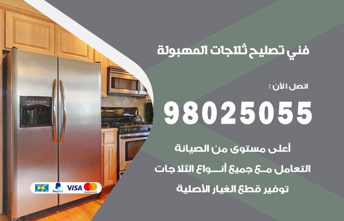 فني ثلاجات المهبولة / 98025055 / صيانة تصليح ثلاجات فريزات برادات المهبولة