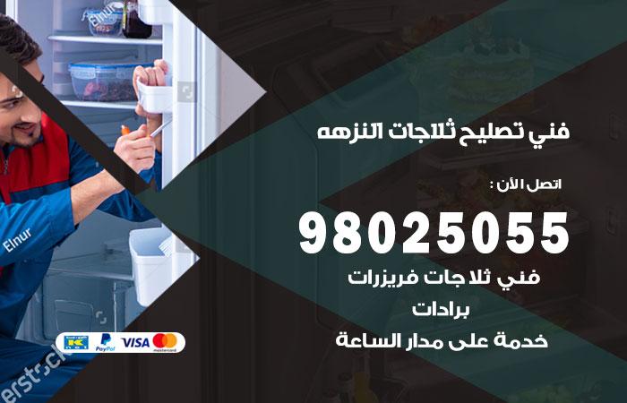 فني ثلاجات النزهه / 98025055 / صيانة تصليح ثلاجات فريزات برادات النزهه