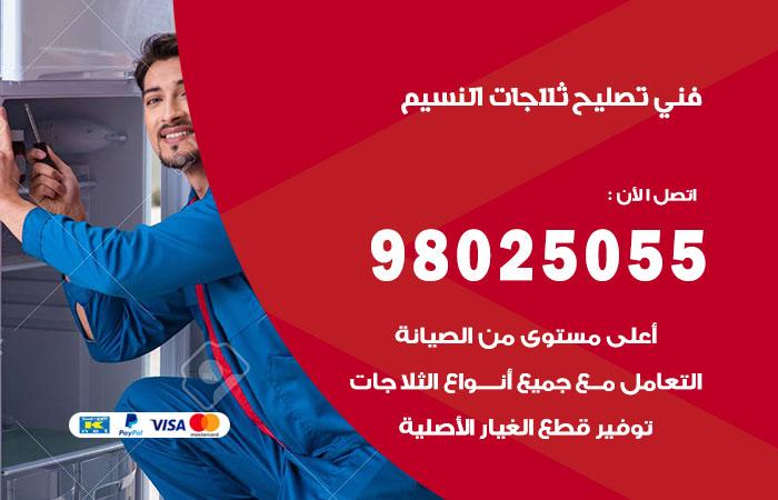 فني ثلاجات النسيم / 98025055 / صيانة تصليح ثلاجات فريزات برادات النسيم