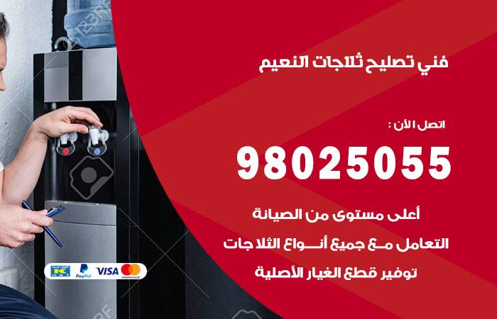 فني ثلاجات النعيم / 98025055 / صيانة تصليح ثلاجات فريزات برادات النعيم