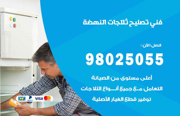 فني ثلاجات النهضة / 98025055 / صيانة تصليح ثلاجات فريزات برادات النهضة