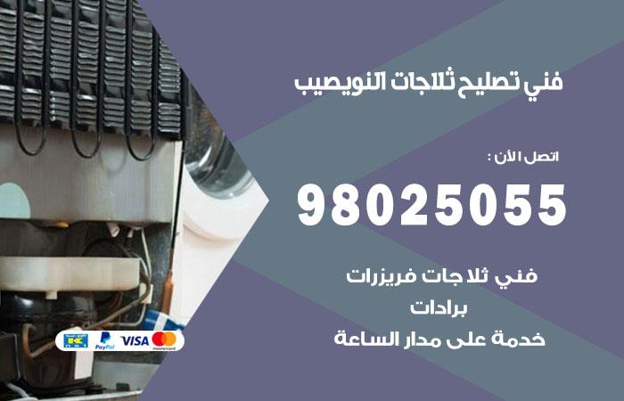 فني ثلاجات النويصيب / 98025055 / صيانة تصليح ثلاجات فريزات برادات النويصيب