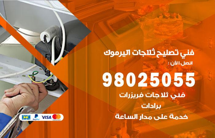 فني ثلاجات اليرموك / 98025055 / صيانة تصليح ثلاجات فريزات برادات اليرموك
