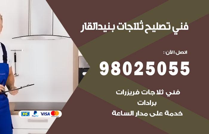 فني ثلاجات بنيد القار / 98025055 / صيانة تصليح ثلاجات فريزات برادات بنيد القار