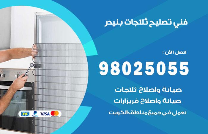 فني ثلاجات بنيدر / 98025055 / صيانة تصليح ثلاجات فريزات برادات بنيدر