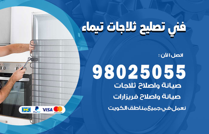 فني ثلاجات تيماء / 98025055 / صيانة تصليح ثلاجات فريزات برادات تيماء