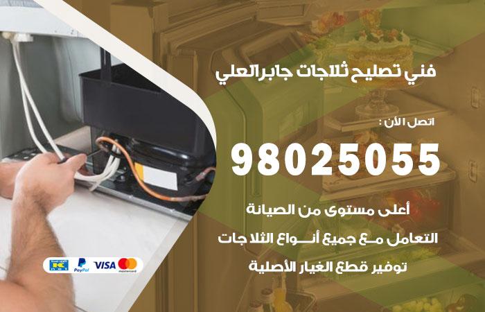 فني ثلاجات جابر العلي / 98025055 / صيانة تصليح ثلاجات فريزات برادات جابر العلي