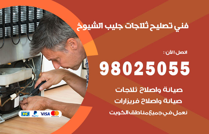 فني ثلاجات جليب الشيوخ / 98025055 / صيانة تصليح ثلاجات فريزات برادات جليب الشيوخ