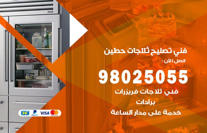 فني ثلاجات حطين / 98025055 / صيانة تصليح ثلاجات فريزات برادات حطين